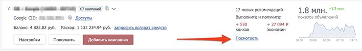 Корректировка рекомендаций в Ads Click.ru