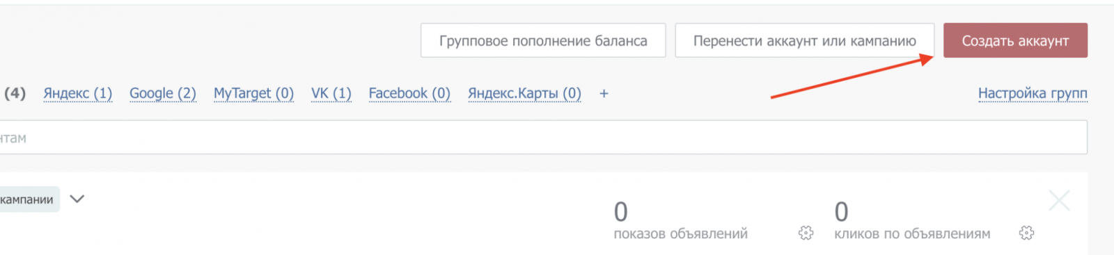 Как добавить аккаунт Яндекс.Карты?