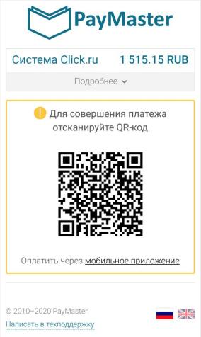 Новый способ пополнения баланса в Click.ru