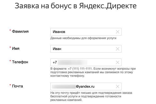 Как через Click.ru получить до 15 000 рублей на контекстную рекламу в «Яндекс.Директе»