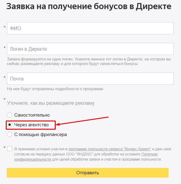 Летние бонусы в Яндекс.Директе