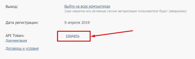 Публичное API для пользователей Click.ru: API токен в профиле пользователя