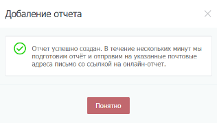 Автоматизируйте отчетность с Click.ru