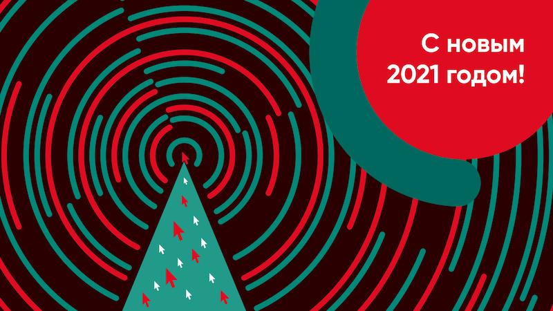 Команда Click.ru поздравляет вас с наступающим Новым годом!