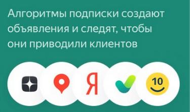 Оплачивайте приоритетное размещение и рекламную подписку на Яндекс через Click.ru