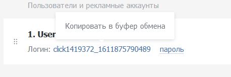 Интерфейс мастер-аккаунта улучшен по запросам пользователей