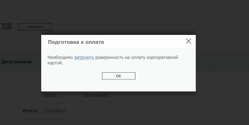 Платите корпоративными банковскими картами в Click.ru
