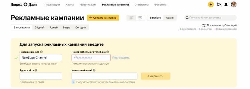 Размещайте рекламу в Яндекс.Дзене через Click.ru