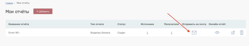 Добавляйте комментарии к отчётам из интерфейса Click.ru